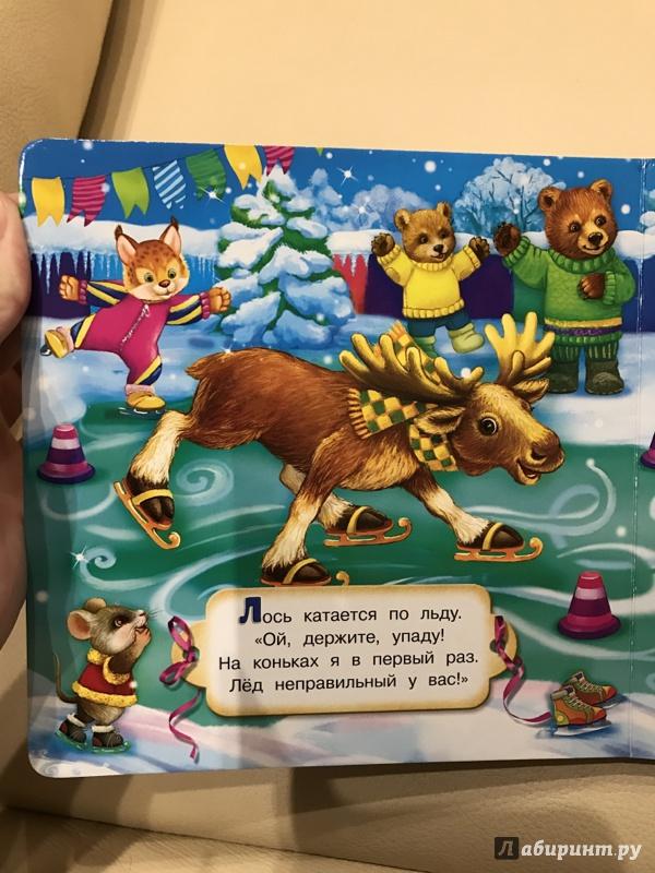 Иллюстрация 19 из 24 для Собирай-ка! Новогодние забавы - Елена Кмит | Лабиринт - книги. Источник: Роса