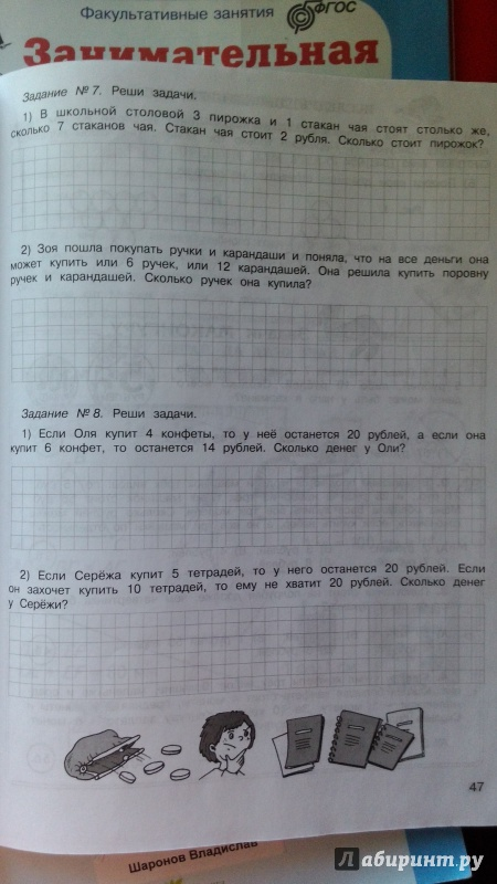 занятия 1 факультативные гдз холодова класс математика