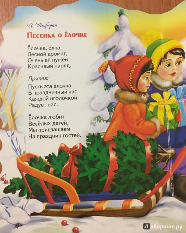 ДЕТСКИЕ ПЕСНИ ЁЛОЧКА ЁЛКА ЛЕСНОЙ АРОМАТ СКАЧАТЬ БЕСПЛАТНО