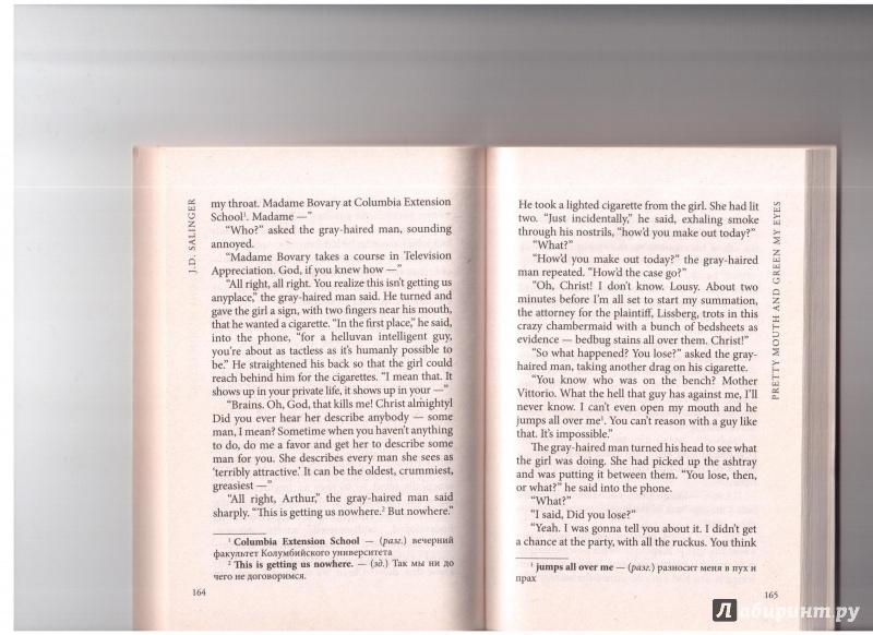 Иллюстрация 20 из 26 для Девять рассказов. Книга для чтения на английском языке - Джером Сэлинджер | Лабиринт - книги. Источник: Скоков  Сергей