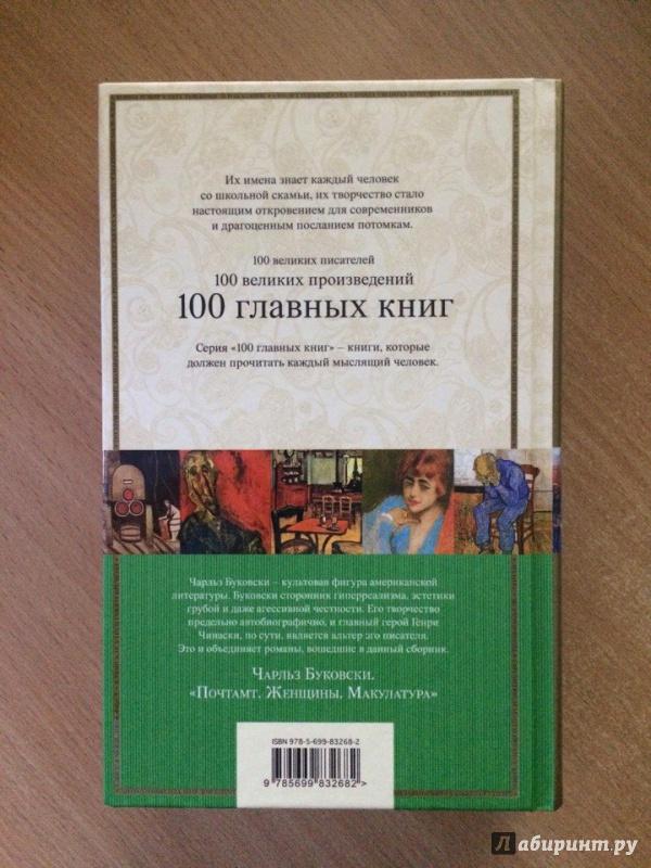 Чарльз буковски почтамт женщины макулатура где сдать макулатуру в оренбурге