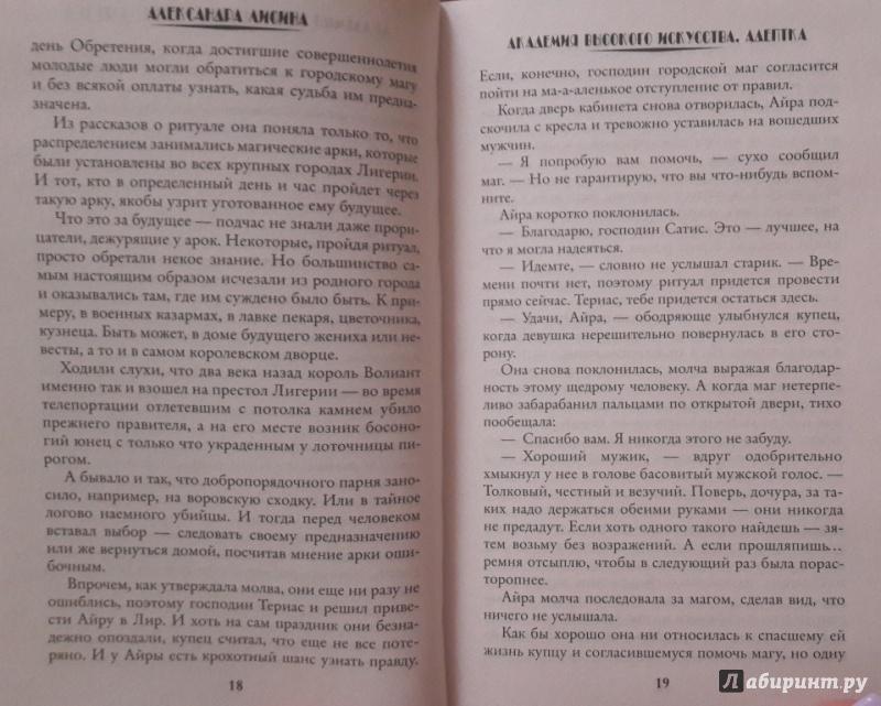 Александра лисина адептка книга