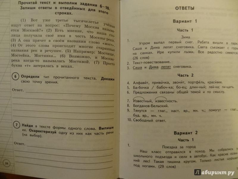 решебник по русскому языку 2018 год 2 часть