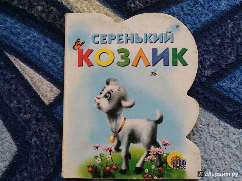 Иллюстрация 1 из 6 для Серенький козлик | Лабиринт - книги. Источник: Виктория Дынникова (Стрельцова)