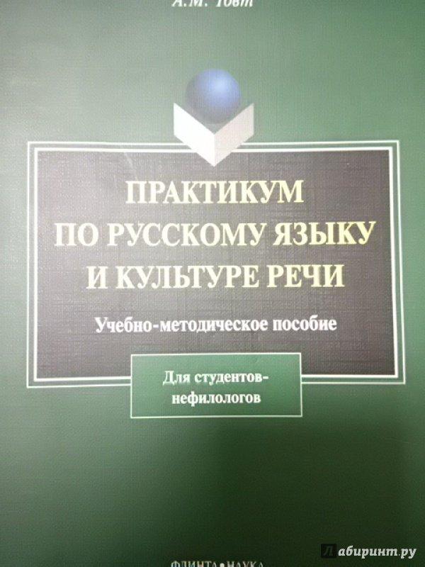 Русский язык культура речи. учебное пособие. лятти, быкова. гдз