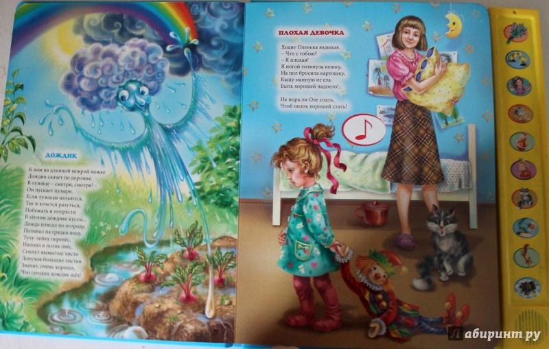 Иллюстрация 6 из 8 для Веселые стихи - Зинаида Александрова | Лабиринт - книги. Источник: Lina_me