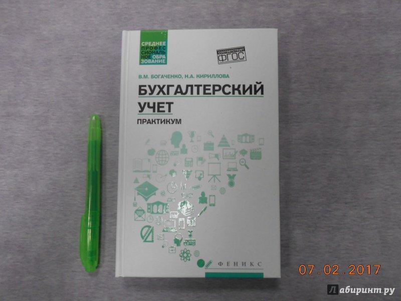 Богаченко гдз учет практикум бухгалтерский