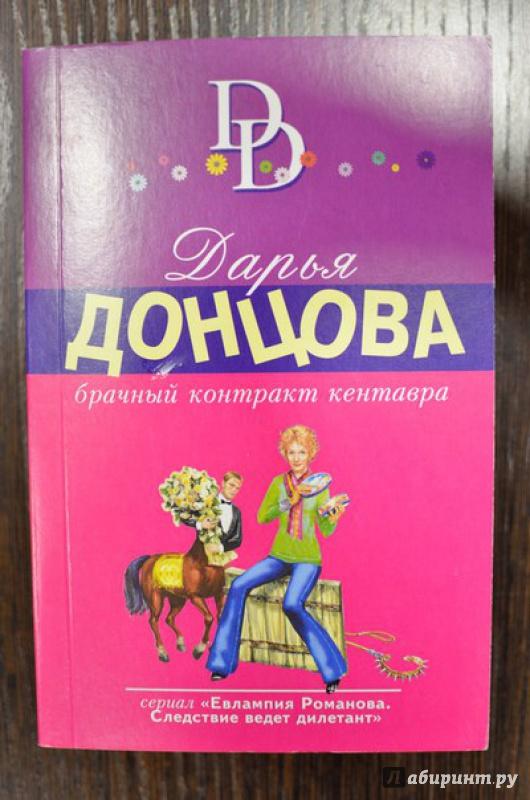 Иллюстрация 1 из 36 для Брачный контракт кентавра - Дарья Донцова | Лабиринт - книги. Источник: Кудрова  Юлия