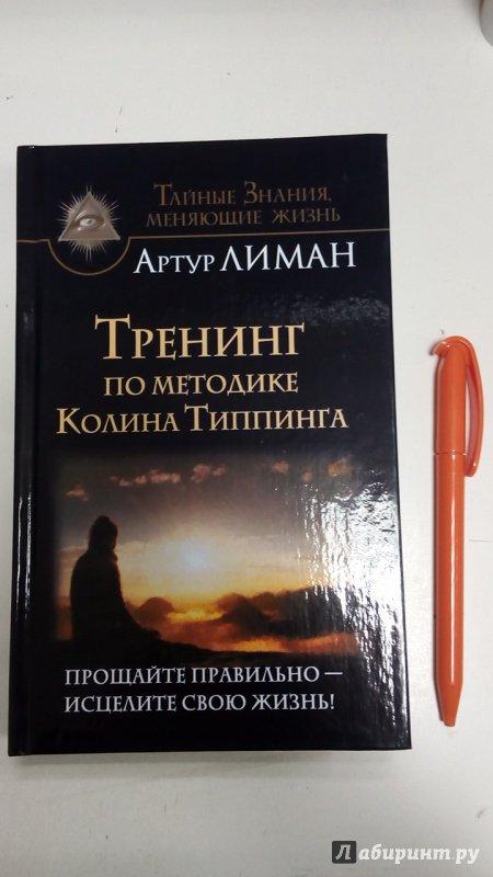 АРТУР ЛИМАН ТРЕНИНГ ПО МЕТОДИКЕ КОЛИНА ТИППИНГА СКАЧАТЬ БЕСПЛАТНО