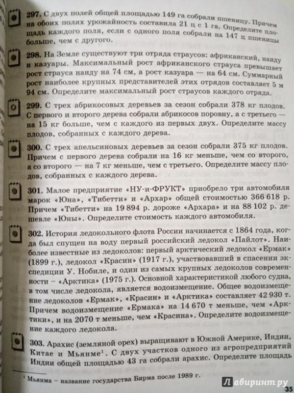 Решебник К Сборнику Задач По Математике 5 Класс Зубарева Гамбарин Сборник Задач