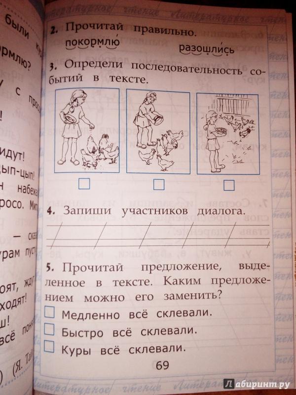 с рабочая гдз класс 2 тетрадь крылова литературное текстом работа чтение