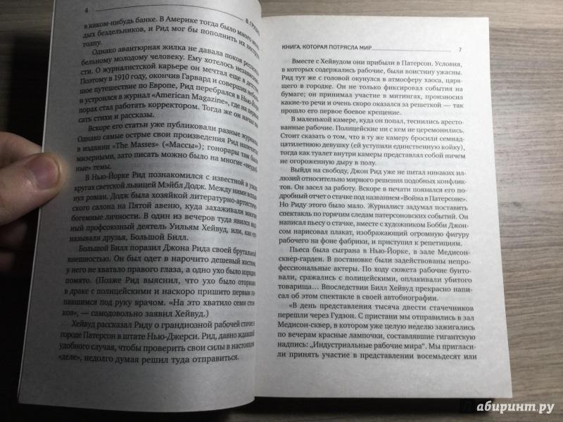 Иллюстрация 18 из 19 для Десять дней, которые потрясли мир - Джон Рид | Лабиринт - книги. Источник: Алексеев  Николай