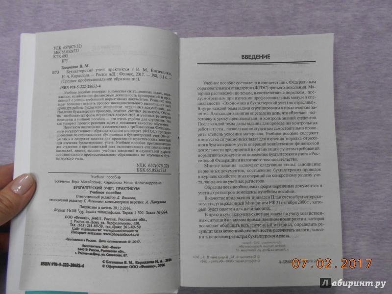 Бухгалтерский Учет Практикум Богаченко Гдз