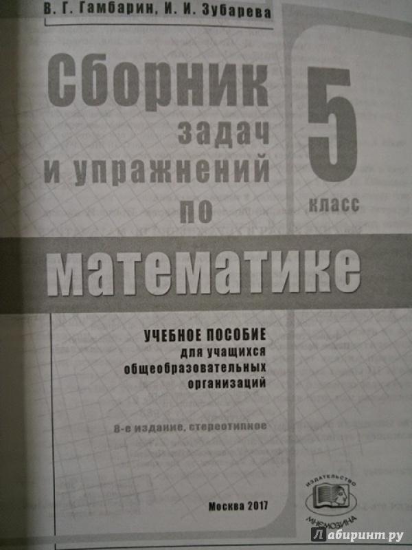 Математики в.в беняш-кривец по задач сборнику решебник
