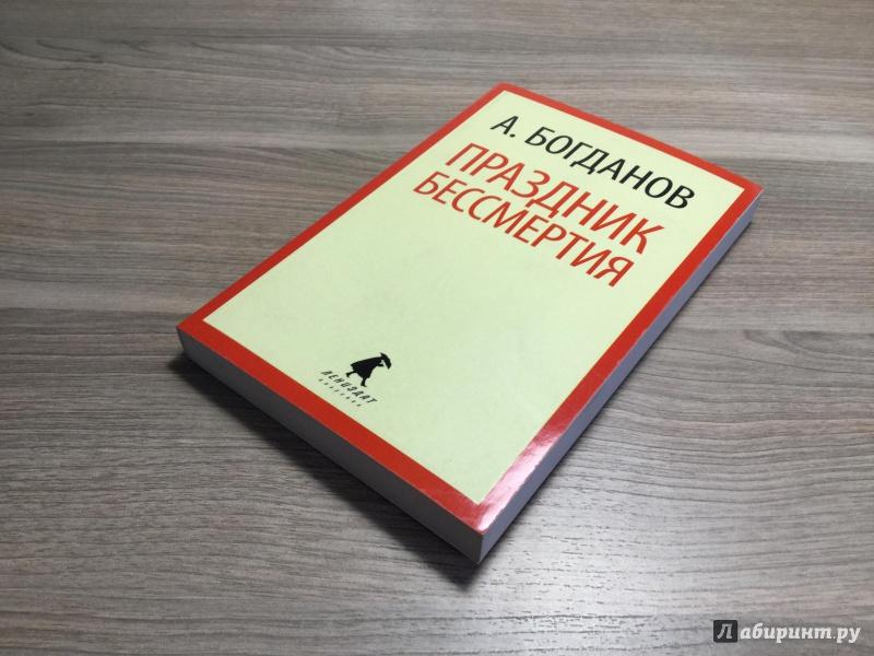 Иллюстрация 1 из 7 для Праздник бессмертия - Александр Богданов | Лабиринт - книги. Источник: Алексеев  Николай