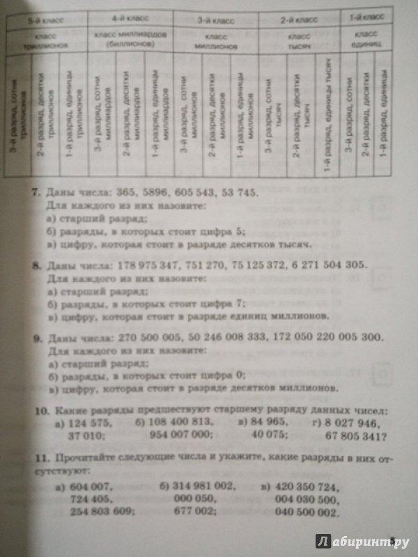 Сборник по класс матем задач гдз гамбарин 5