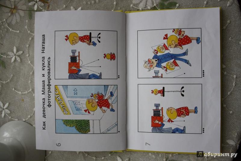 Иллюстрация 60 из 68 для Про девочку Машу и куклу Наташу - Виктор Чижиков | Лабиринт - книги. Источник: Лабиринт