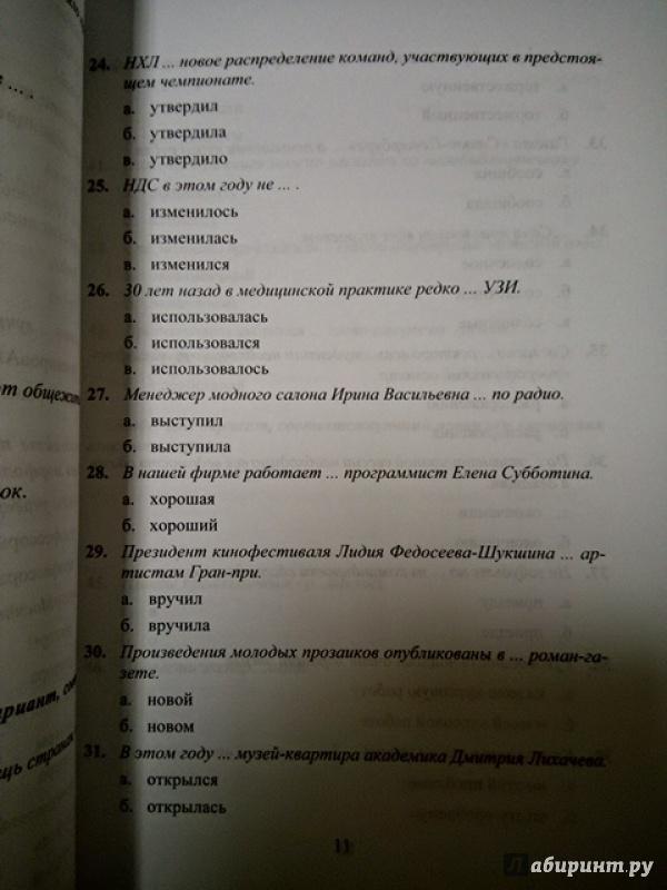 По решебник проскурякова речи культуре практикум русскому и языку