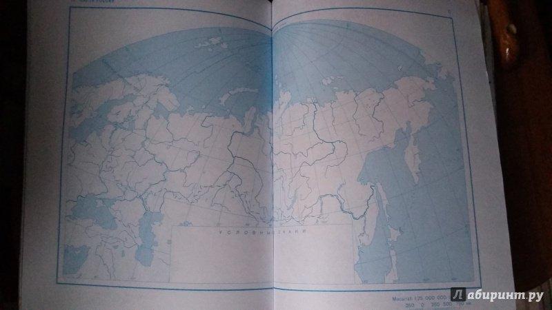 из для Природоведение классы Атлас с комплектом  Иллюстрация 6 из 16 для Природоведение 3 4 классы Атлас с комплектом контурных карт