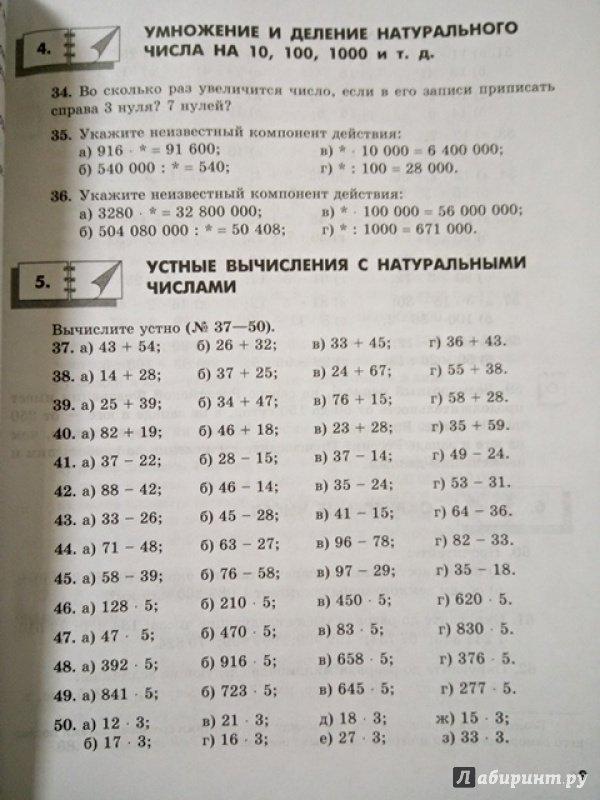 Решение по математике 5 класс по сборнику задач гамбарин