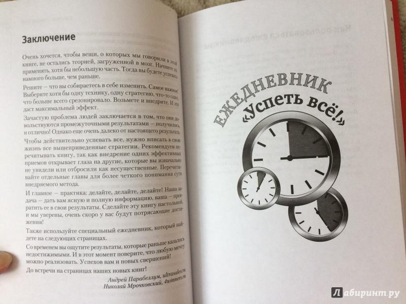 ЭФФЕКТИВНЫЙ ТАЙМ МЕНЕДЖМЕНТ КНИГА МРОЧКОВСКИЙ СКАЧАТЬ БЕСПЛАТНО