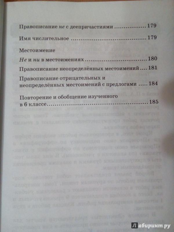 Иллюстрация из для Русский язык класс Контрольные и  Иллюстрация 7 из 10 для Русский язык 6 класс Контрольные и проверочные работы