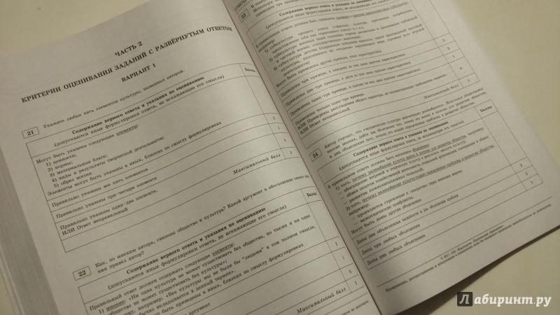 егэ типовые экзаменационные варианты 2016 обществознание