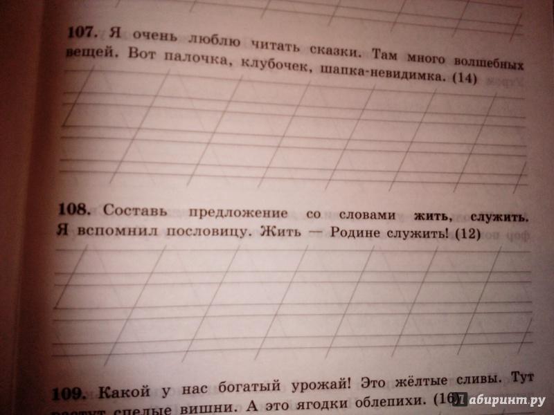 Тренировочные примеры Русский язык класс Контрольное  Иллюстрации к Тренировочные примеры Русский язык 1 класс Контрольное списывание