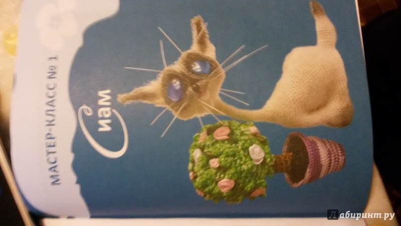 Иллюстрация 2 из 26 для Вязаные коты и другие игрушки ...