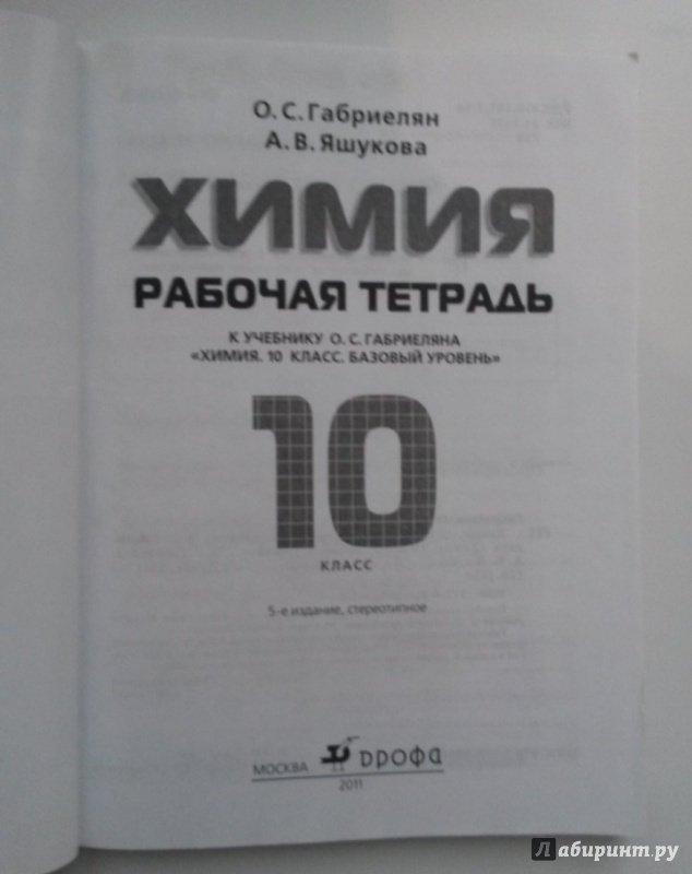 Решебник Химия 10 Класс К Учебнику Габриелян Яшукова