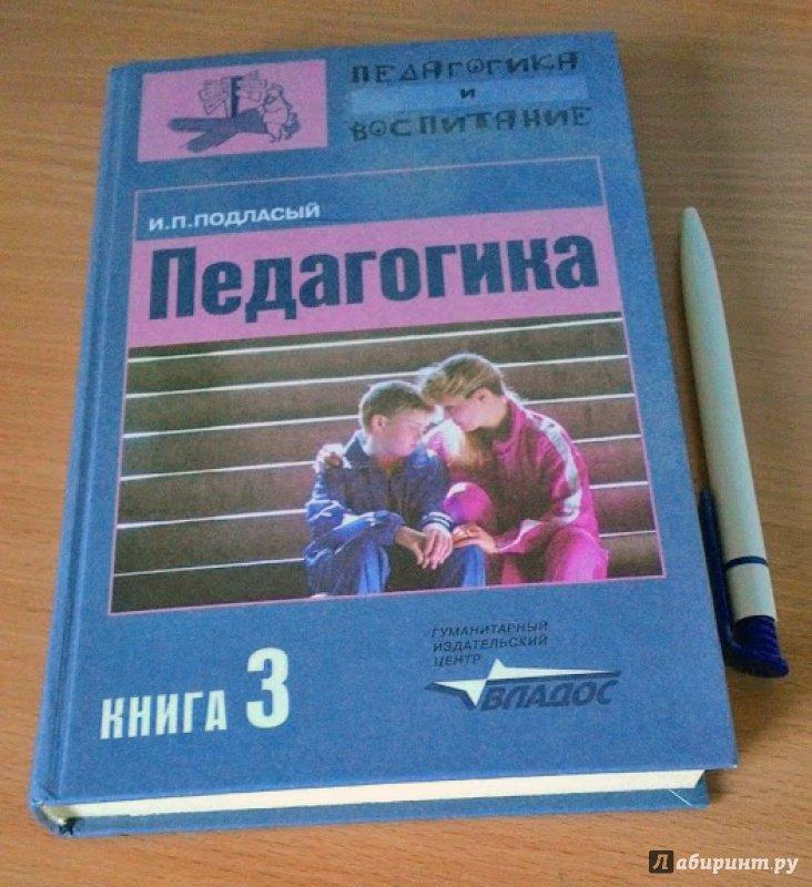 Книга 3. организация воспитания. шпаргалка по общим основам педагогики