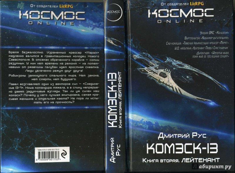КОМЭСК-13 КНИГА 2 СКАЧАТЬ БЕСПЛАТНО