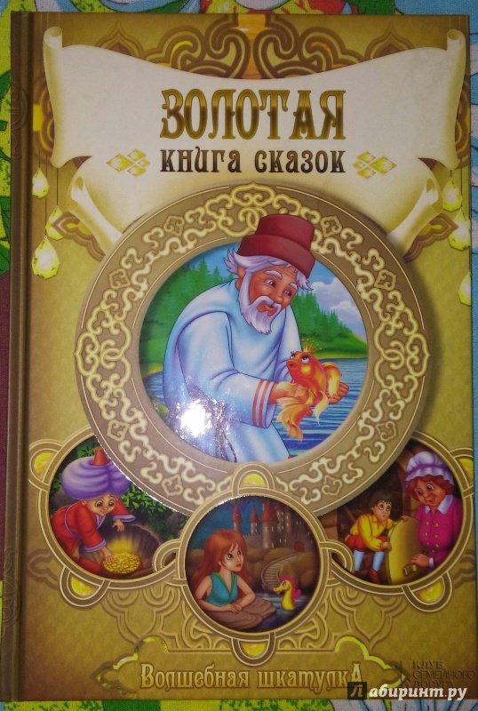 Иллюстрация 1 из 7 для Золотая книга сказок   Лабиринт - книги. Источник: Тата Мур