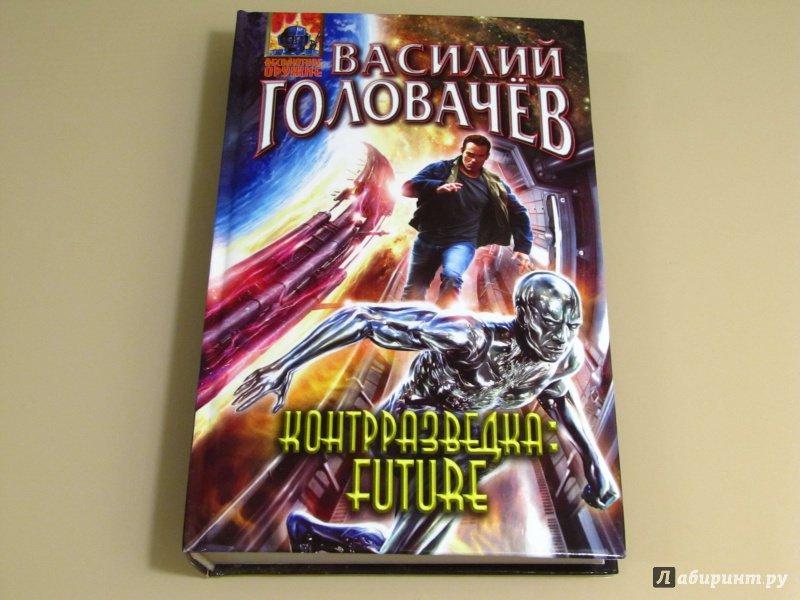 ГОЛОВАЧЕВ КОНТРРАЗВЕДКА FUTURE СКАЧАТЬ БЕСПЛАТНО