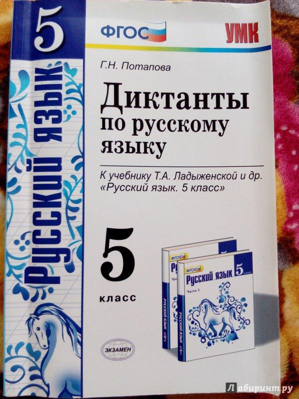 Решебник Па Рускаму