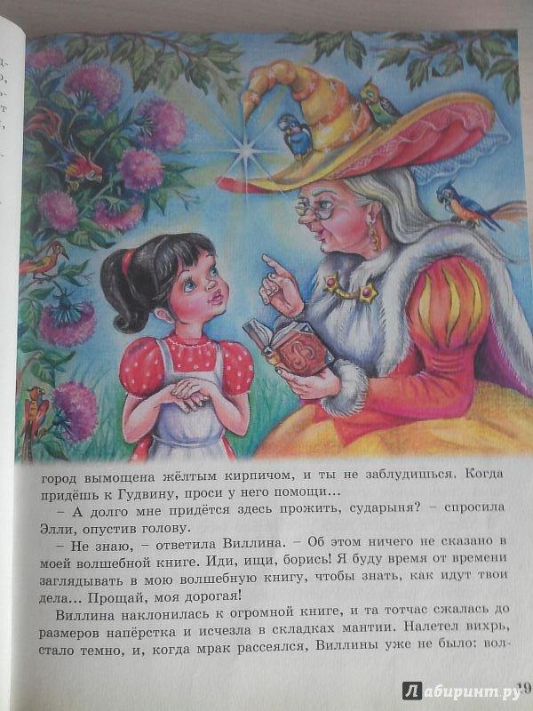 Иллюстрация 14 из 98 для Волшебник Изумрудного Города - Александр Волков   Лабиринт - книги. Источник: Зезелева  Катя