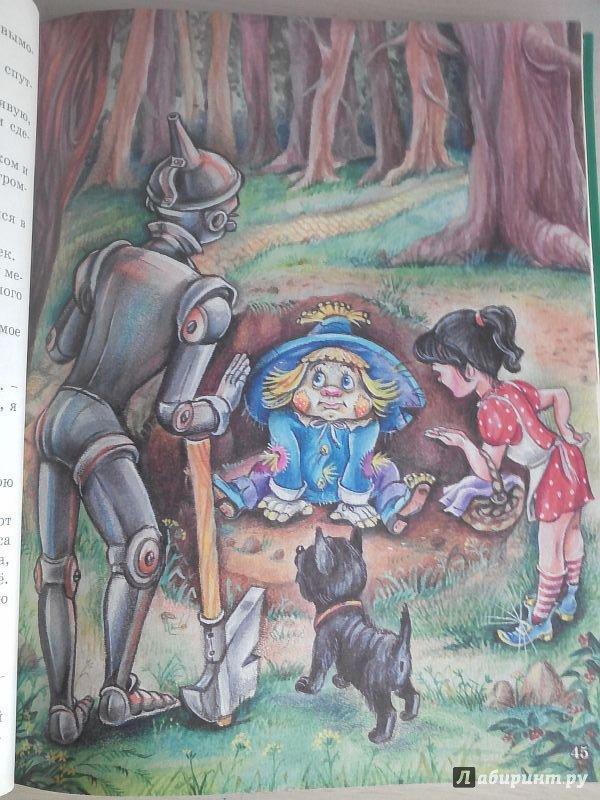 Иллюстрация 17 из 98 для Волшебник Изумрудного Города - Александр Волков | Лабиринт - книги. Источник: Зезелева  Катя