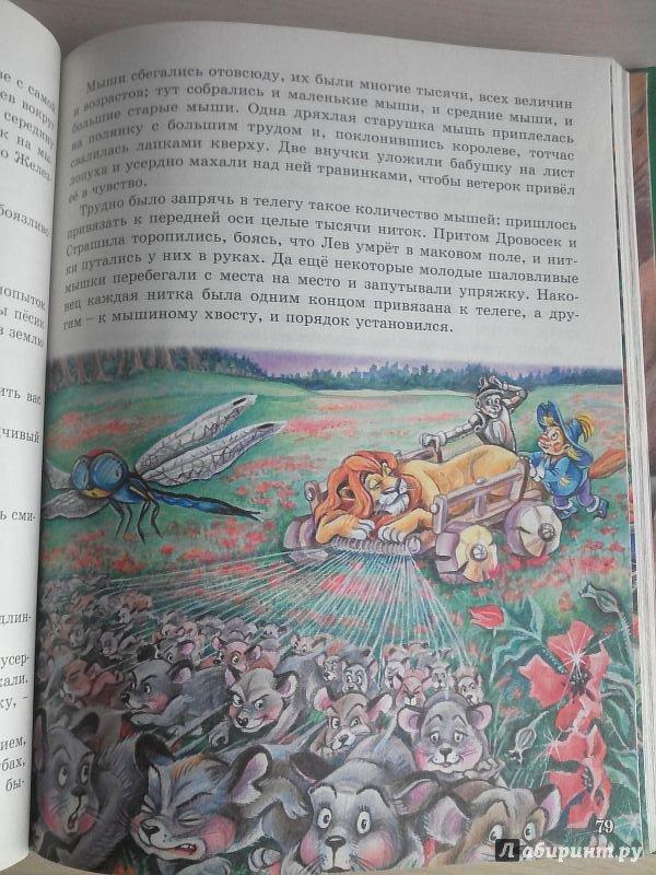 Иллюстрация 18 из 98 для Волшебник Изумрудного Города - Александр Волков | Лабиринт - книги. Источник: Зезелева  Катя