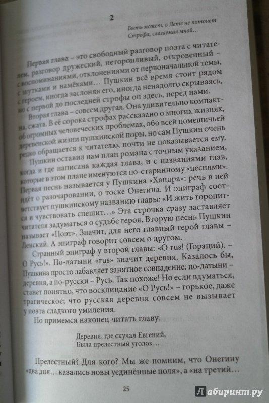 Иллюстрация 12 из 31 для Герои разного времени - Наталья Долинина | Лабиринт - книги. Источник: Elena_Nsk