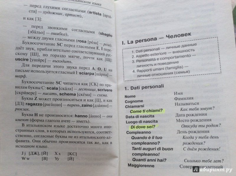 Диалог При Знакомстве На Итальянском Языке
