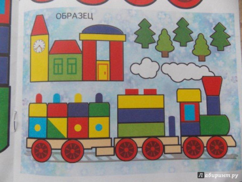 Иллюстрация 15 из 15 для Весёлый паровоз | Лабиринт - книги. Источник: Ч.  Надежда