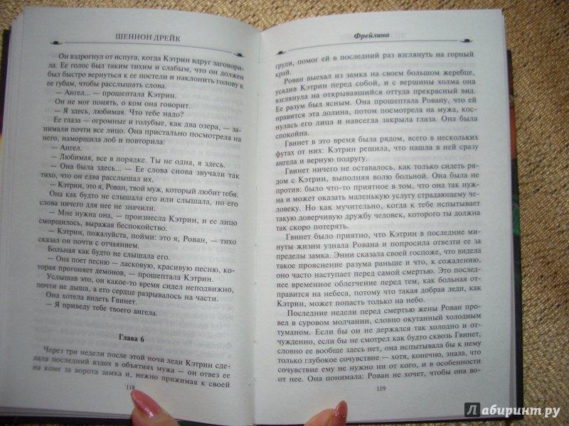 ШЕНОН ДРЕЙК ВСЕ КНИГИ СКАЧАТЬ БЕСПЛАТНО