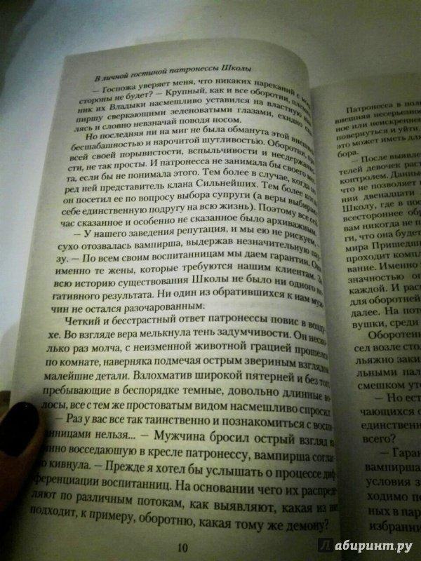 Иллюстрация 8 из 8 для Школа обольщения - Алена Медведева | Лабиринт - книги. Источник: Сафиулина  Юлия
