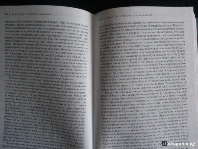 приведенным болезнь и смерть примеры леви брюль странице представлены полные