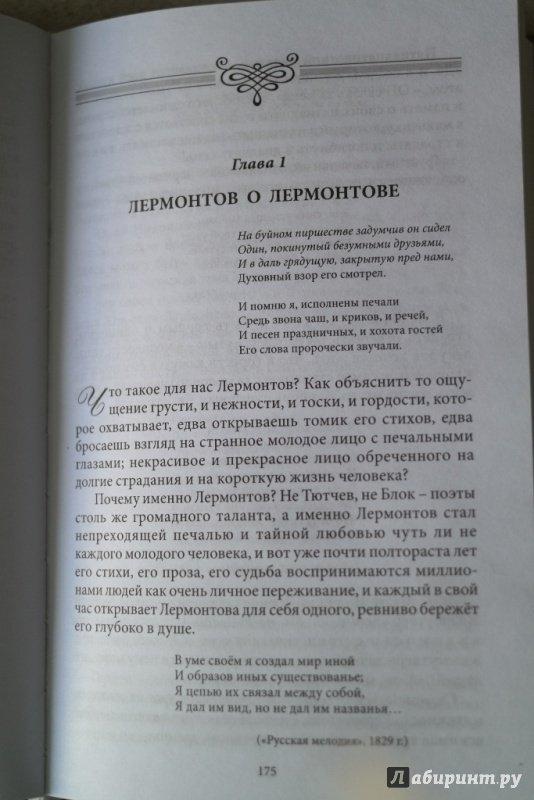 Иллюстрация 17 из 31 для Герои разного времени - Наталья Долинина | Лабиринт - книги. Источник: Elena_Nsk