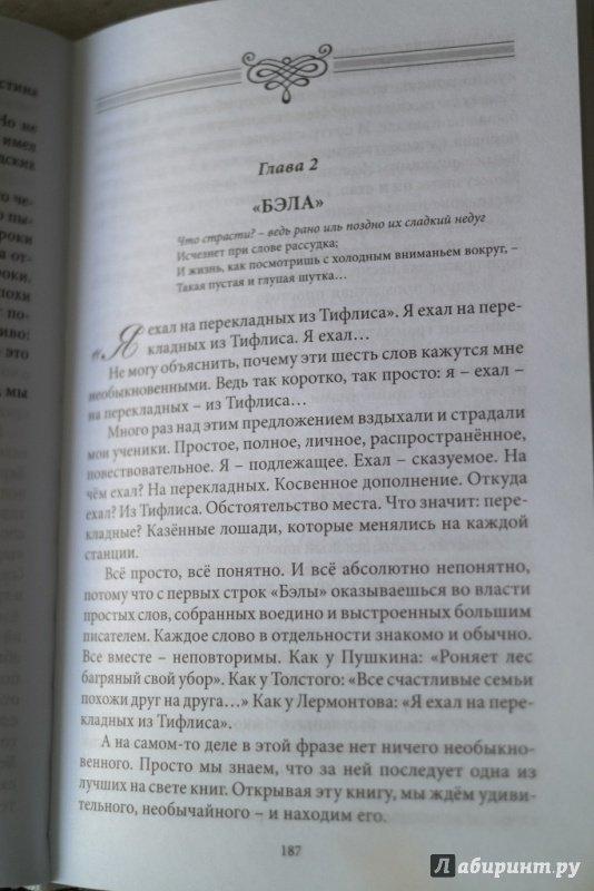 Иллюстрация 18 из 31 для Герои разного времени - Наталья Долинина   Лабиринт - книги. Источник: Elena_Nsk