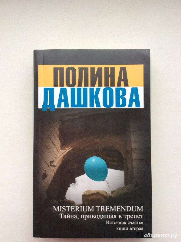 Иллюстрация 1 из 34 для Misterium Tremendum. Источник счастья. Книга 2 - Полина Дашкова | Лабиринт - книги. Источник: Ольга