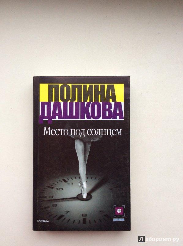 Иллюстрация 1 из 39 для Место под солнцем - Полина Дашкова | Лабиринт - книги. Источник: Ольга