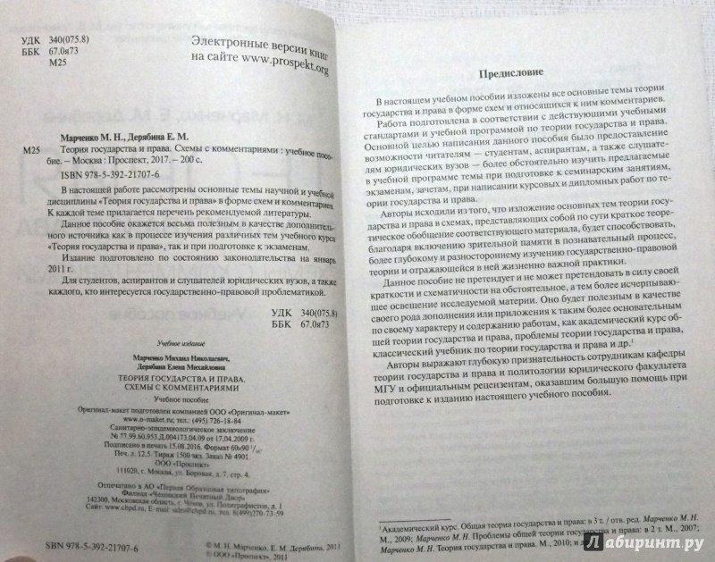 Решебник английский учебник марченко