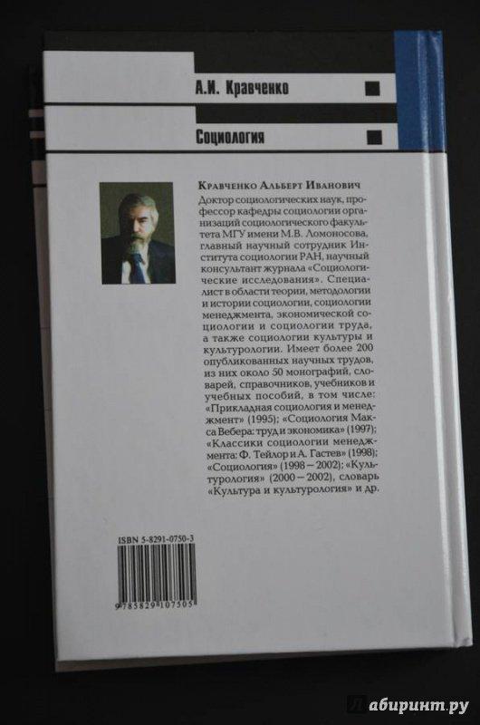 15 из 21 для социология. Учебник для вузов альберт кравченко.